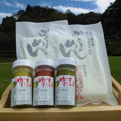 せふり柚子胡椒味くらべセット(半生うどん付き) (H044109)