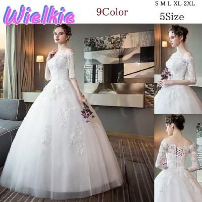 ブライダル ウエディングドレス ロングドレス 結婚式 花嫁 白 豪華4点セット パーティードレス 編み上げ 1834