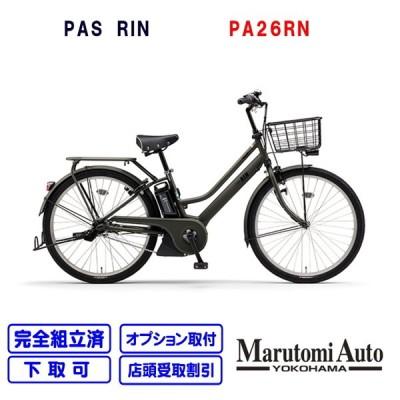 2021年モデル PAS RIN パスリン マットオリーブ PA26RN RIN  26型 15.4Ah ヤマハ 電動アシスト自転車 電動自転車 店頭受取3,000円引き