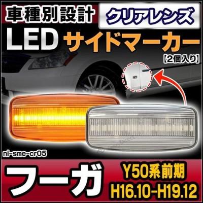 ll-ni-sme-cr05 クリアーレンズ FUGA フーガ (Y50系前期 H16.10-H19.12 2004.10-2007.12) LEDサイドマーカー LEDウインカー 純正交換 日産 ニッサン (サイドマー