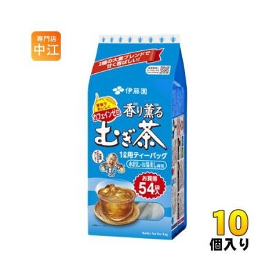 伊藤園 香り薫るむぎ茶ティーバッグ 54袋×10個入 〔お茶〕