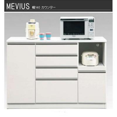 送料無料  キッチンカウンター カウンター 幅140 キッチン収納 レンジ台 食器棚 メビウス140 MEVIUS ホワイト