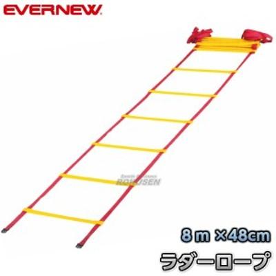 【EVERNEW・エバニュー】ラダーロープ8m EGA497   ラダートレーニング