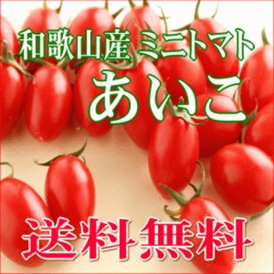 【送料無料】和歌山産 ミニトマト アイコ(あいこ) 2kg