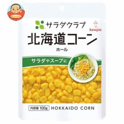 送料無料 キューピー サラダクラブ 北海道コーン ホール 100g×8袋入