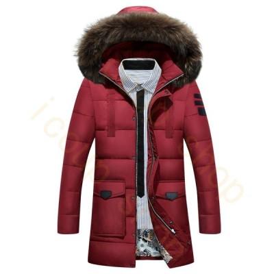 メンズ ダウンコート ロングコート 中綿 ダウンジャケット 毛皮 ファー フード付き アウター 防寒 防風 高品質 軽くてあったか 紳士用