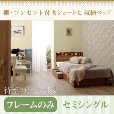 ショート丈 収納ベッド Caterina 子供部屋 棚 コンセント付 ベッドフレームのみ セミシングル ショート丈