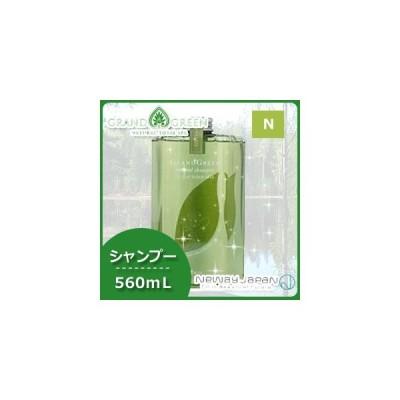 ニューウェイジャパン グラングリーン ナチュラル シャンプー 560mL ポンプ付き