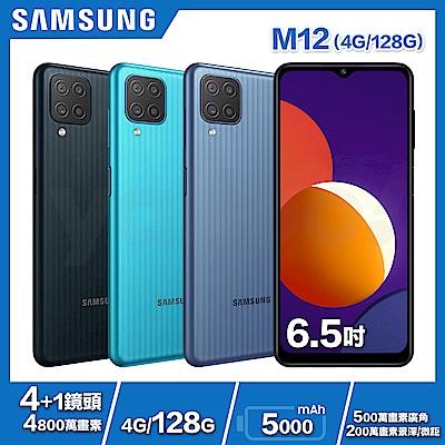 [單機] Samsung M12 (4G/128G) 6.5吋 4+1鏡頭智慧手機