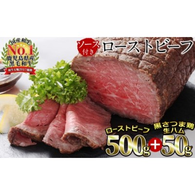 b5-003 【鹿児島黒毛和牛】極上ローストビーフ 500g 黒さつま鶏生ハム付