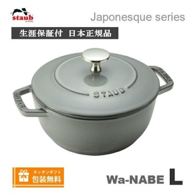 Staub ストウブ Wa-NABE ワナベ L サイズ 20cm グレー わなべ