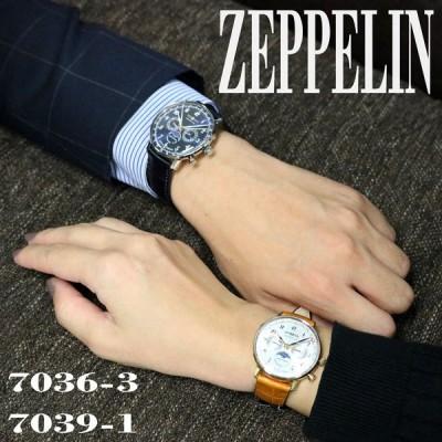 ペアウォッチ ツェッペリン ZEPPELIN 腕時計 7036-3 7039-1 クオーツ ネイビー ブラウン 送料無料