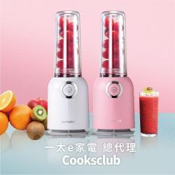 澳洲Cooksclub 質感時尚雙杯隨行杯果汁機(白/粉-庫-通