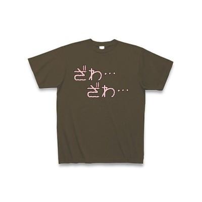 ざわ…ざわ…(いちご柄) Tシャツ Pure Color Print(オリーブ)
