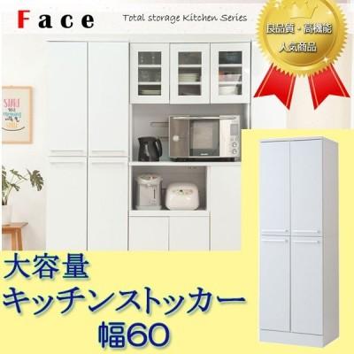 キッチンシリーズFace 容量キッチンストッカー幅60cm ホワイト