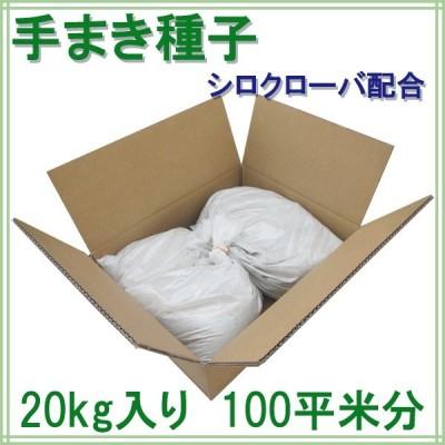 手まき種子シロクローバー配合20kg 100平米分