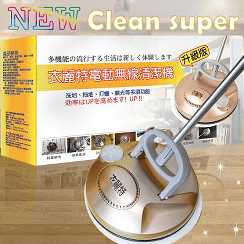 【衣麗特】電動無線清潔機(ELT-110)