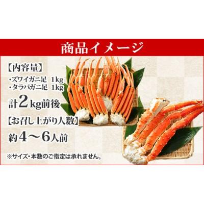 690.二大蟹食べ比べセット 計2kg(タラバ足 1kg/ズワイ足 1kg) 食べ方ガイド・専用ハサミ付 カニ かに 蟹 海鮮 北海道