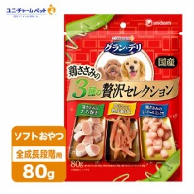 ドッグ フード ソフト ユニチャーム グラン・デリ 鶏 ささみの 3種の贅沢セレクション たら巻き・ミニロール・熟成細切り 80g ■ ドック