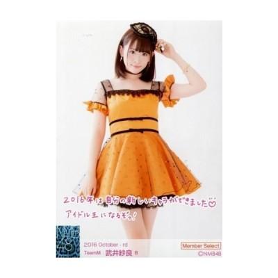 中古生写真(AKB48・SKE48) B : 武井紗良/印刷メッセージ入り/member Select/2016年メンバーセレクトランダム生写真