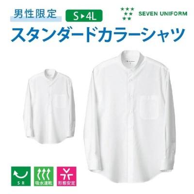白シャツ シャツ スタンドカラーカッターシャツ 長袖 メンズ セブンユニフォーム