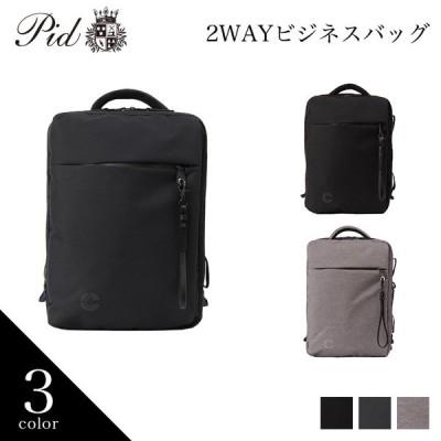 PID公式 ピー・アイ・ディー メンズ ビジネスバッグ 大容量 軽量 出張  プレゼント ギフト 通勤 通学  pan201