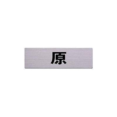 光(Hikari) ステンレス表札 60x200ミリ 鈴木 カットシート貼テープ付POS3002