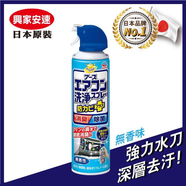 興家安速抗菌免水洗冷氣清洗劑(無香味)