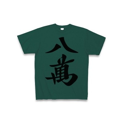 麻雀牌 八萬 <萬子 パーマン/パーワン>黒1色 Tシャツ(ディープグリーン)