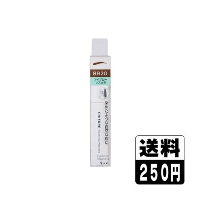 【送料250円】[ちふれ化粧品]アイブローマスカラ BR20(ライトブラウン) 8.0g