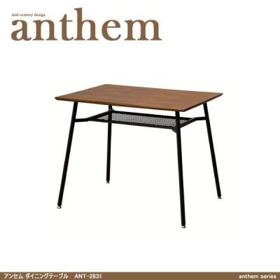 アンセム ダイニングテーブルSサイズ (幅90サイズ) ANT-2831 テーブル ウォールナット リビングテーブル 木製テーブル アンセム anthem
