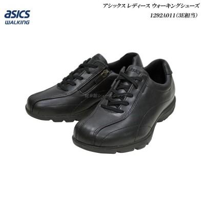 アシックス ハダシウォーカー レディース ウォーキングシューズ 靴 HADASHIWALKER W 1292A011 ブラック 3E相当 asics walking