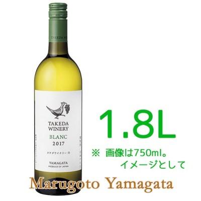 19年ニューリリース タケダワイナリー ブラン 白(辛口)1800ml 旧蔵王スターワインのリニューアル版