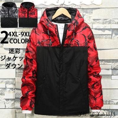 冬用 ダウンジャケット 迷彩 メンズ 中綿ジャケット 軽量 ダウンコート フード付き 黒 おしゃれ アウター 大きいサイズ 暖かい 防風防寒 韓国風 アウター 2色
