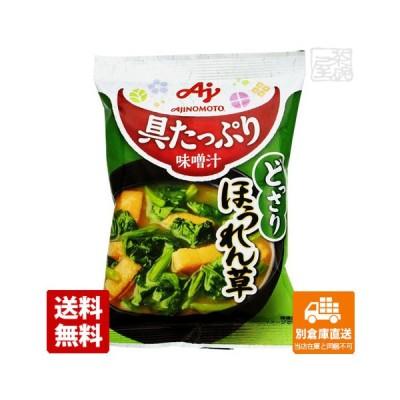 味の素 具たっぷり味噌汁 ほうれん草 13.1g 10セット 送料無料 同梱不可 別倉庫直送