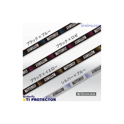 卓球 サイドテープ Batterfly(バタフライ) TI プロテクター