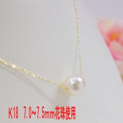 【送料無料】K18 アコヤ真珠1粒ネックレス 7.0〜7.5mm 花珠使用 パーティー 結婚式 卒業式 入園式 入学式 母の日 プレゼント ホワイトデー 冠婚葬祭