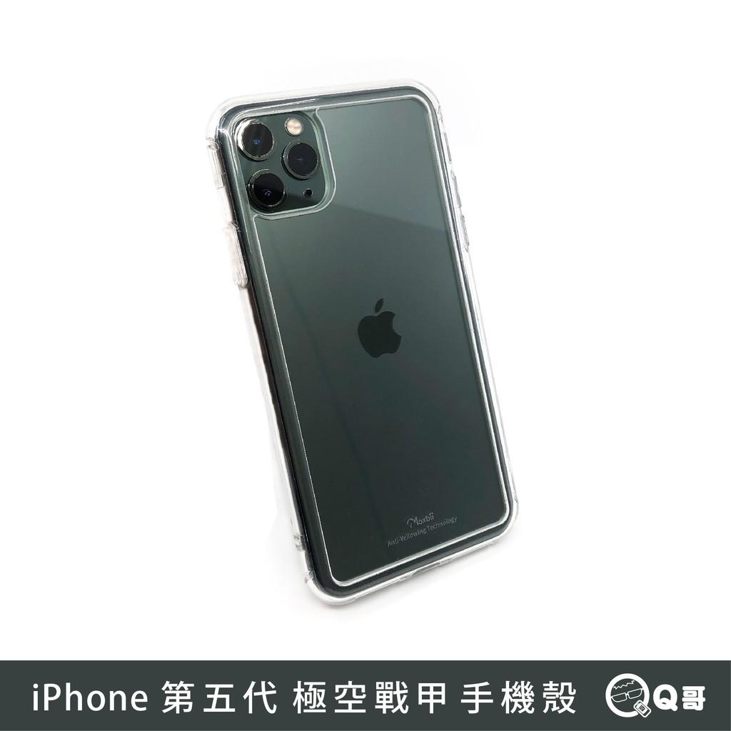 Q哥 極空戰甲5代 iPhone 三星 手機殼 適用12 11ProMax XS 7/8 SE2 三星Note9 K10