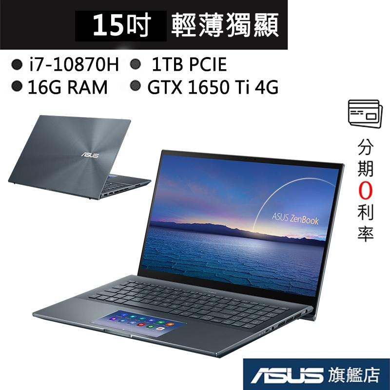 ASUS 華碩 ZenBook UX535 UX535LI-0193G10870H i7/16G 15吋 筆電 綠松灰