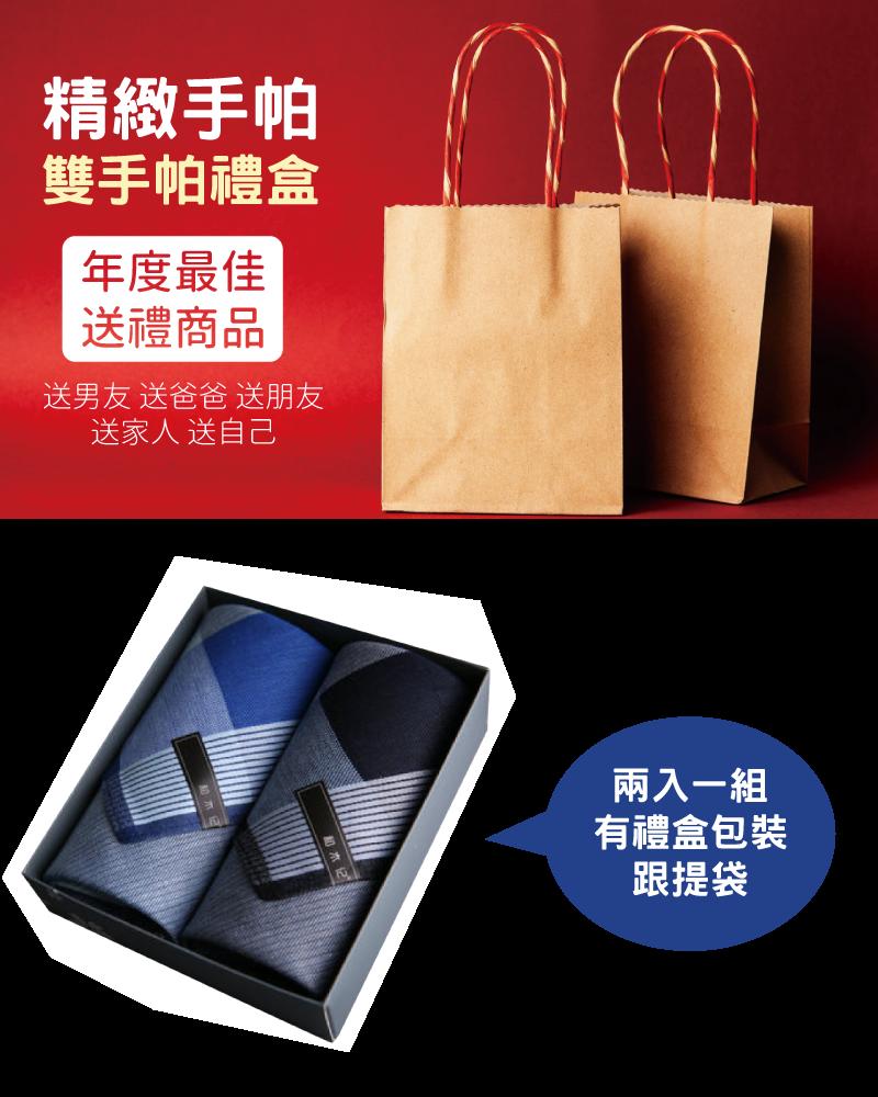 【禮盒精裝/100%純棉】紳士手帕禮盒 男士手帕禮盒 職場過年節日禮物 兩入一組-多款【AAA4400】