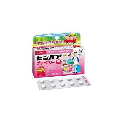 【第2類医薬品】 センパア プチベリー 10錠