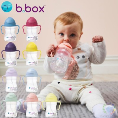 bbox b.box ベビー カップ 赤ちゃん ボトル  トレーニングカップ シッピーカップ 取っ手 こぼれない ストロー付き  b box ビーボックス 正規輸入品
