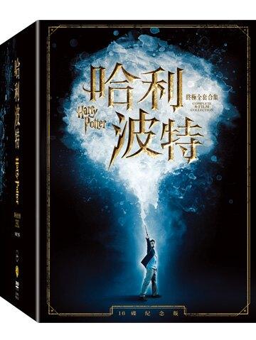哈利波特終極全套合集 DVD-WBD3154