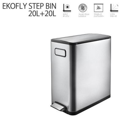 ゴミ箱 ダストボックス ECOFLY STEP BIN シルバー ステンレス (EK9377MT-20L+20L エコフライ ステップビン 20L+20L) シンプル 容量20L+20L 角型