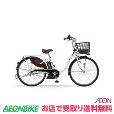 ヤマハ (YAMAHA) PAS ウィズ With 2021年モデル 12.3Ah ピュアパールホワイト 内装3段変速 26型 PA26W 電動自転車 お店受取り限定