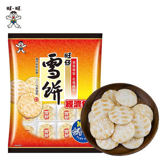 【旺旺】旺仔雪餅經濟包(350g)