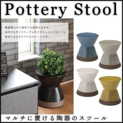 マルチに置ける陶器のスツール 陶器 スツール 玄関先スツール フラワーベース オブジェ