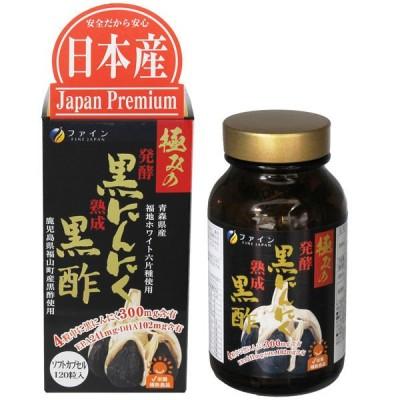 ファインファイン 発酵黒にんにく黒酢 120粒 1個 サプリメント