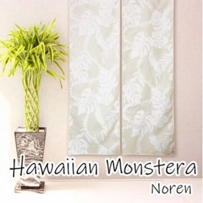 在庫限り のれん 85x150cm「ハワイアンモンステラ」 日本製  目隠し || ファブリック 敷物