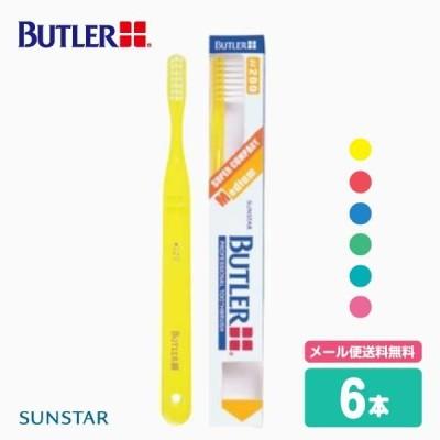 (メール便送料無料)サンスター 歯ブラシ BUTLER バトラー #200(6本)